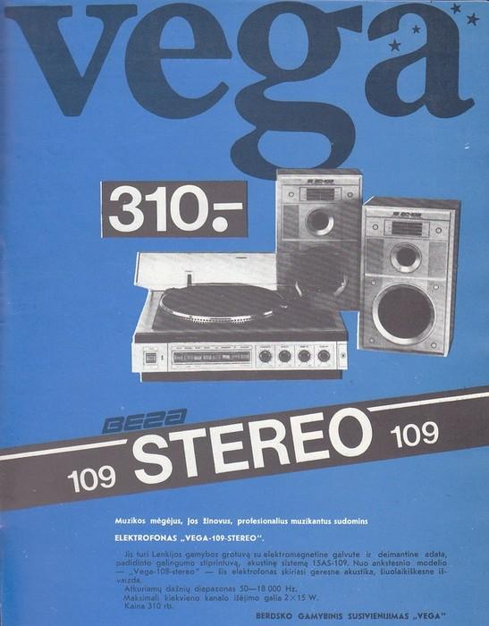 Вега - 109 - стерео ''